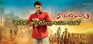 KatamaRayudu-Movie-Midnight-Benefit-Shows