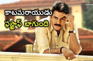 Katamarayudu-movie-review