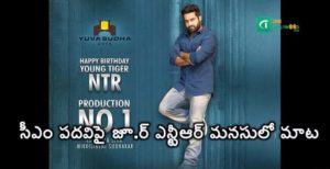 Jr NTR about the CM Post on his Mind