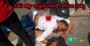 Murder in Proddutur in Broad Daynight