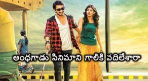 No Promotions Fo Raj Taruns Movie