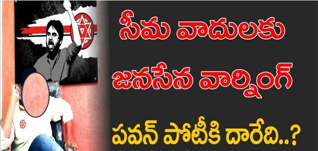 Janasena Party Leader Warnings to Rayalaseema Leaders