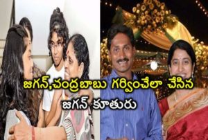 The achievement of Jagan's daughter is proud