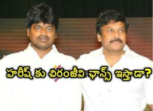 Will chiru chance to Harish Shankar