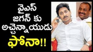 Achennayudu Calls to YS Jagan Mohan Reddy