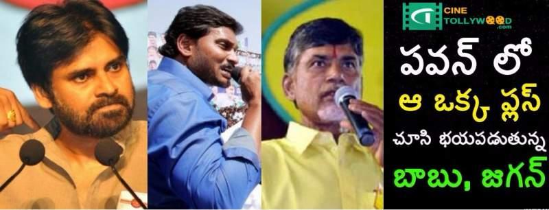Feared Babu and Jagan for Pawan Kalyan one Plus Point