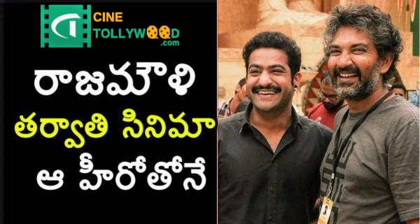 Director Rajamouli ready to work with Jr.NTR