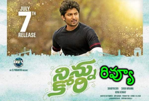 Ninnu Kori Telugu Movie Review