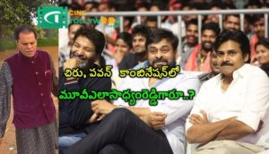 Chiranjeevi, Pawan Kalyan combination movie may be stop