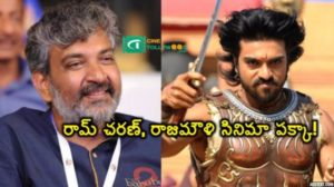 Director Rajamouli and Hero Ram Charan team up again