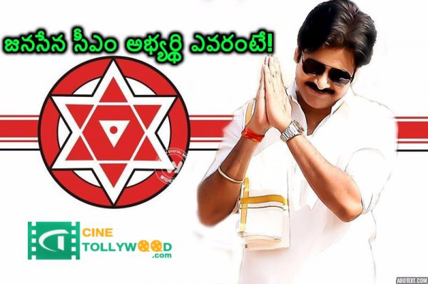 Janasena CM Candidate announced