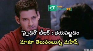 Mahesh Babu Spyder movie teaser released