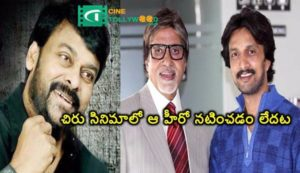 Megastar Chiranjeevi Uyyalawada Movie updates Kannada hero Sudeep not part of this movie