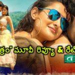 Nakshatram Movie Review