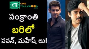 Pawan Kalyan and Mahesh Babu movie may release in Sankranthi season