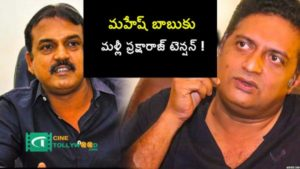 Rumors spread director Koratala Shiva fight with Prakash raj