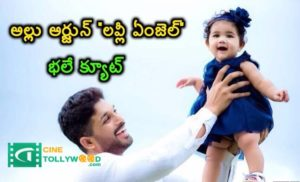 Tollywood Hero Allu Arjun share his daughter photo with his fans