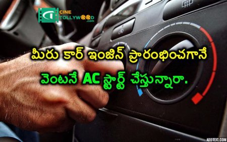 When you start the car engine, you start AC immediately
