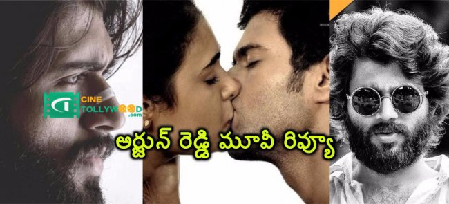 Arjun Reddy Movie review