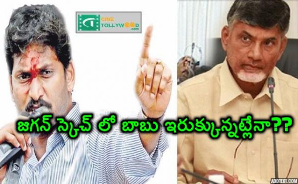 In the Jagan sketch Chandrababu is stuck