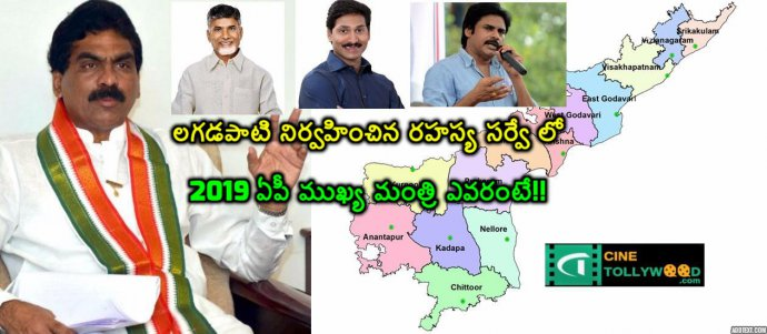In the secret surveys carried out by Lagadapati the AP Chief Minister race in 2019