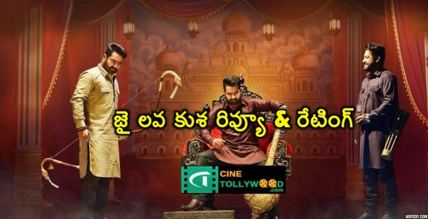 Jai Lava Kusa Telugu Movie Review
