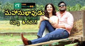 Mahanubhavudu Telugu Movie Review |
