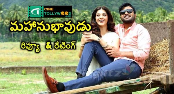 Mahanubhavudu Telugu Movie Review |