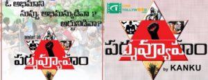 Padmavyuham Promo - The first ever political web series in Telugu