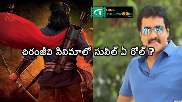 Sunil Role in Chiranjeevi sai ra narasimhareddy movie