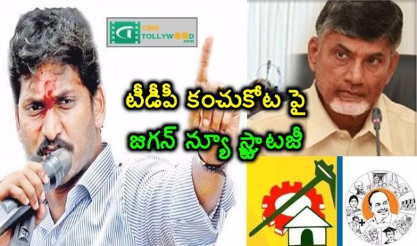 YS Jagan New Strategy on TDP