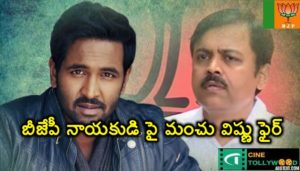 Manchu Vishnu fires on BJP Leader | Cinetollywood.com