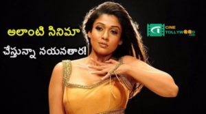 Nayanathara is doing such a film