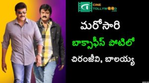 Once again, Chiranjeevi and Balayya are in box office competition | Cinetollywood.com