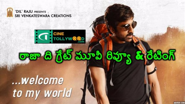 Raja the Great Review | Cinetollywood.com