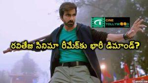 Ravi Teja is a huge demand for film remake