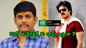 Santosh Srinivash Direct to Pawan Kalyan
