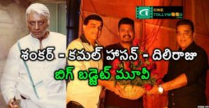 Shankar-Kamal Haasan -Dilraju Big Budget Movie