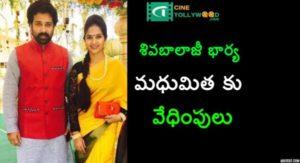 Sivabalaji's wife Madhumita is harassment | Cinetollywood.com