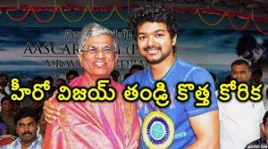 Tamil Star Vijay's father is the new wish