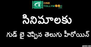 Telugu heroine who says good bye to movies | Cinetollywood.com