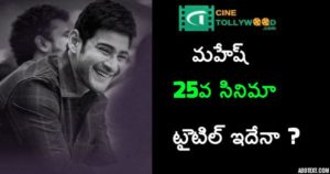 This is Mahesh's 25th film title | cinetollywood.com