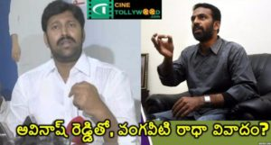 Vangaveeti Radha controversy With Avinash Reddy | Cinetollywood.com