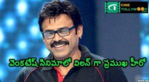 Venkatesh movie is the the main hero act villain | Cinetollywood.com