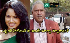 Vijay Mallya is the heroine of NTR's heroine