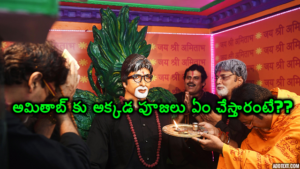 What Amitabh would do is worship there