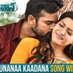 Aunanaa Kaadanaa Song Lyrical Video - Jawaan