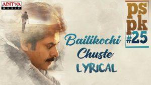 Baitikochi Chuste Lyrical Video