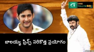 Balayya and Prince Mahesh Babu is the newest experiment | Cinetollywood