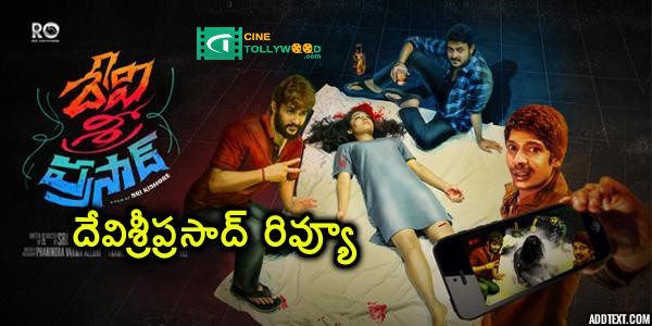 Devi Sri Prasad Review | cinetollywood.com